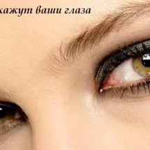 О каких болезнях могут рассказать глаза