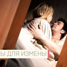10 причин завести любовника: зачем и почему?