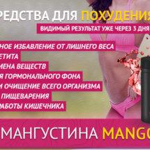 Сироп для похудения Мангустин: отзывы, стоимость, инструкция по применению и где можно заказать