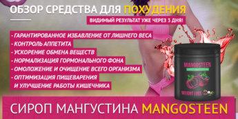 сироп Mangosteen