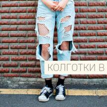 Колготки в сетку под рваные джинсы