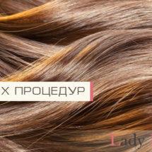 5 лучших процедур по уходу за волосами: эффективное восстановление и объем