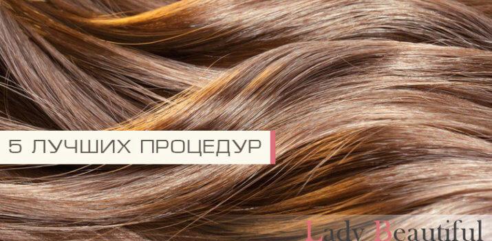 процедуры по уходу за волосами
